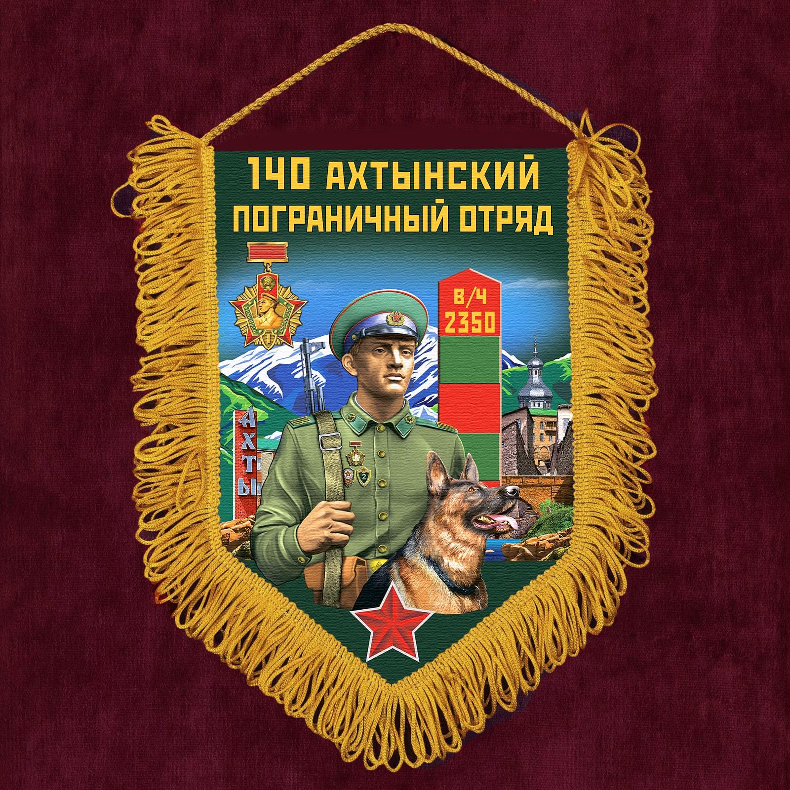 """Настенный вымпел """"140 Ахтынский пограничный отряд"""""""
