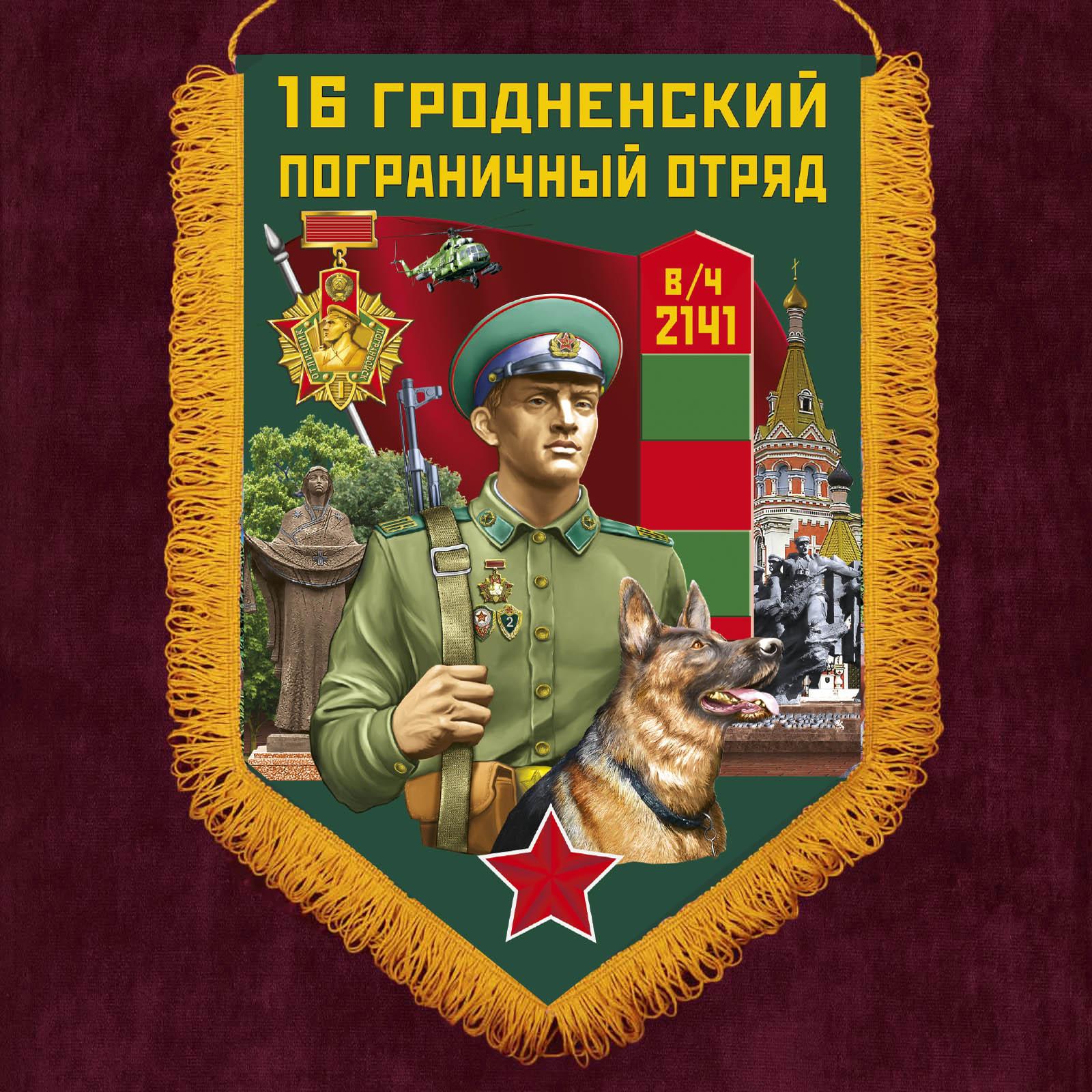"""Настенный вымпел """"16 Гродненский пограничный отряд"""""""