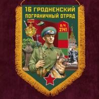 Настенный вымпел 16 Гродненский пограничный отряд