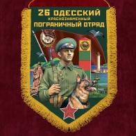 Настенный вымпел 26 Одесский пограничный отряд