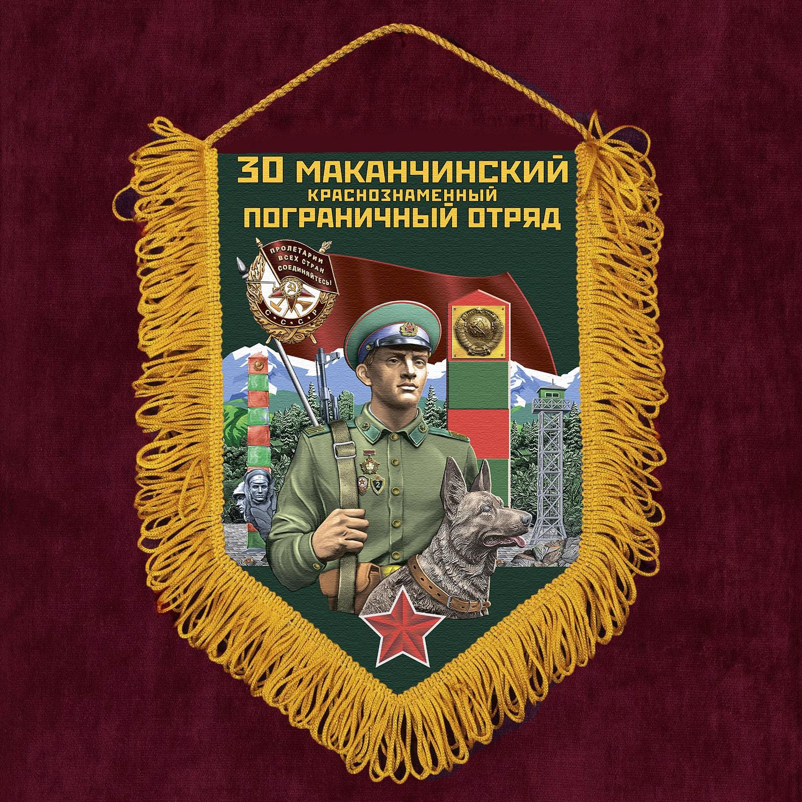 """Настенный вымпел """"30 Маканчинский пограничный отряд"""""""