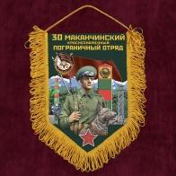 Настенный вымпел 30 Маканчинский пограничный отряд