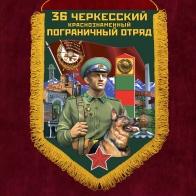 Настенный вымпел 36 Черкесский пограничный отряд