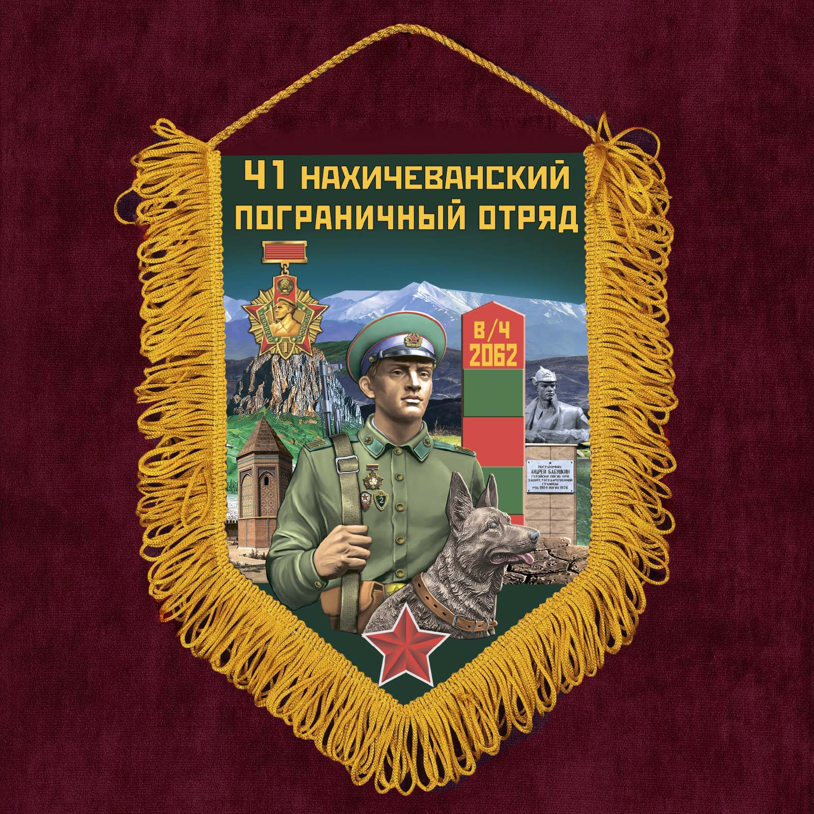 """Настенный вымпел """"41 Нахичеванский пограничный отряд"""""""