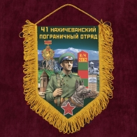Настенный вымпел 41 Нахичеванский пограничный отряд