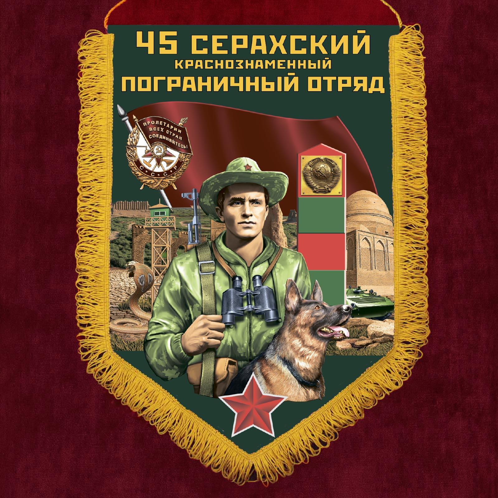 """Настенный вымпел """"45 Серахский пограничный отряд"""""""