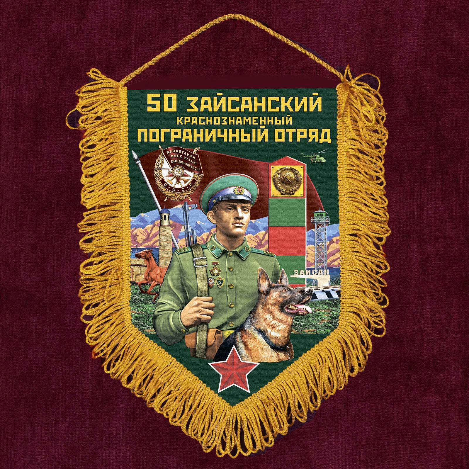 """Настенный вымпел """"50 Зайсанский пограничный отряд"""""""