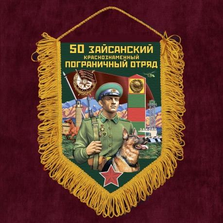 Настенный вымпел 50 Зайсанский пограничный отряд