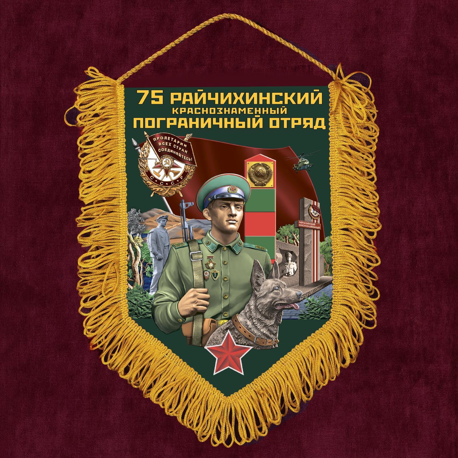 """Настенный вымпел """"75 Райчихинский пограничный отряд"""""""