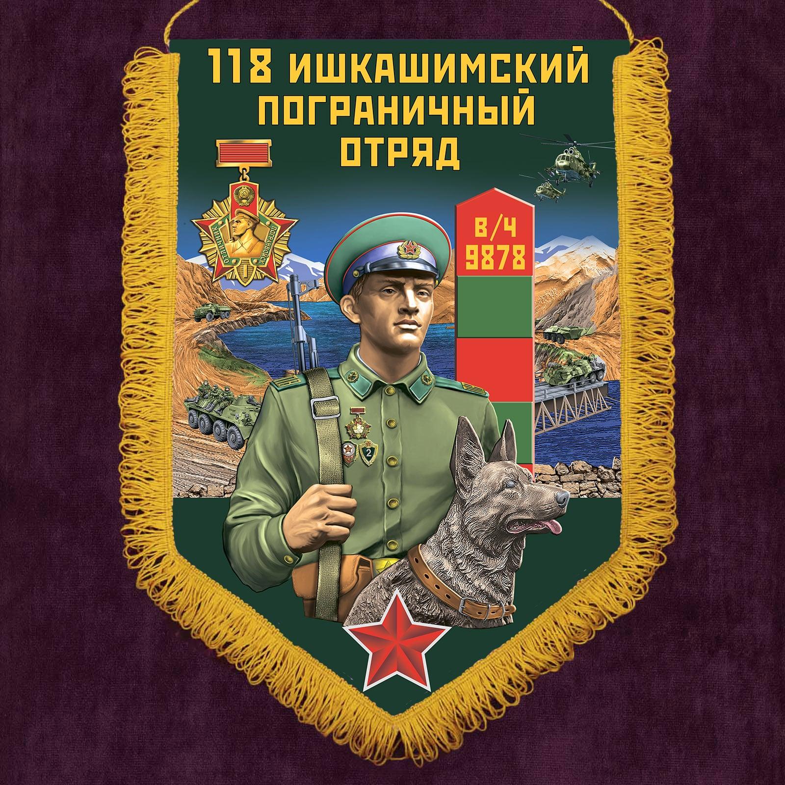 """Настенный вымпел """"Ишкашимский пограничный отряд"""""""