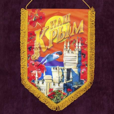 """Купить настенный вымпел """"Наш Крым"""""""