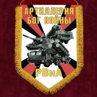 Настенный вымпел РВиА Артиллерия Бог войны