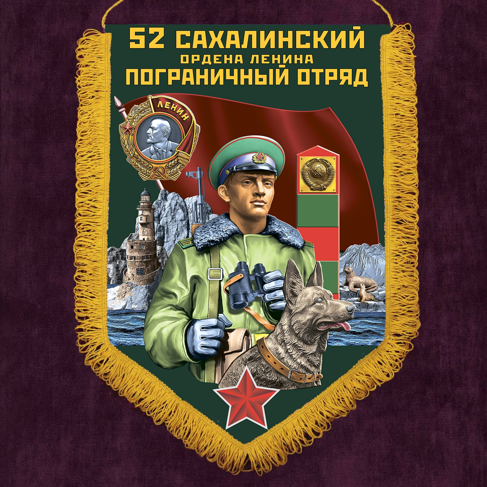 """Настенный вымпел """"Сахалинский пограничный отряд"""""""