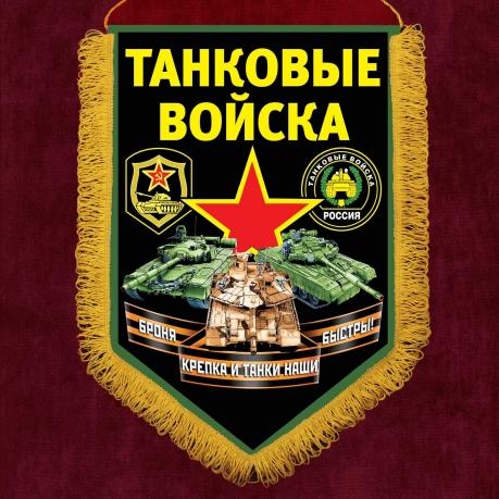"""Настенный вымпел """"Танковые войска"""""""