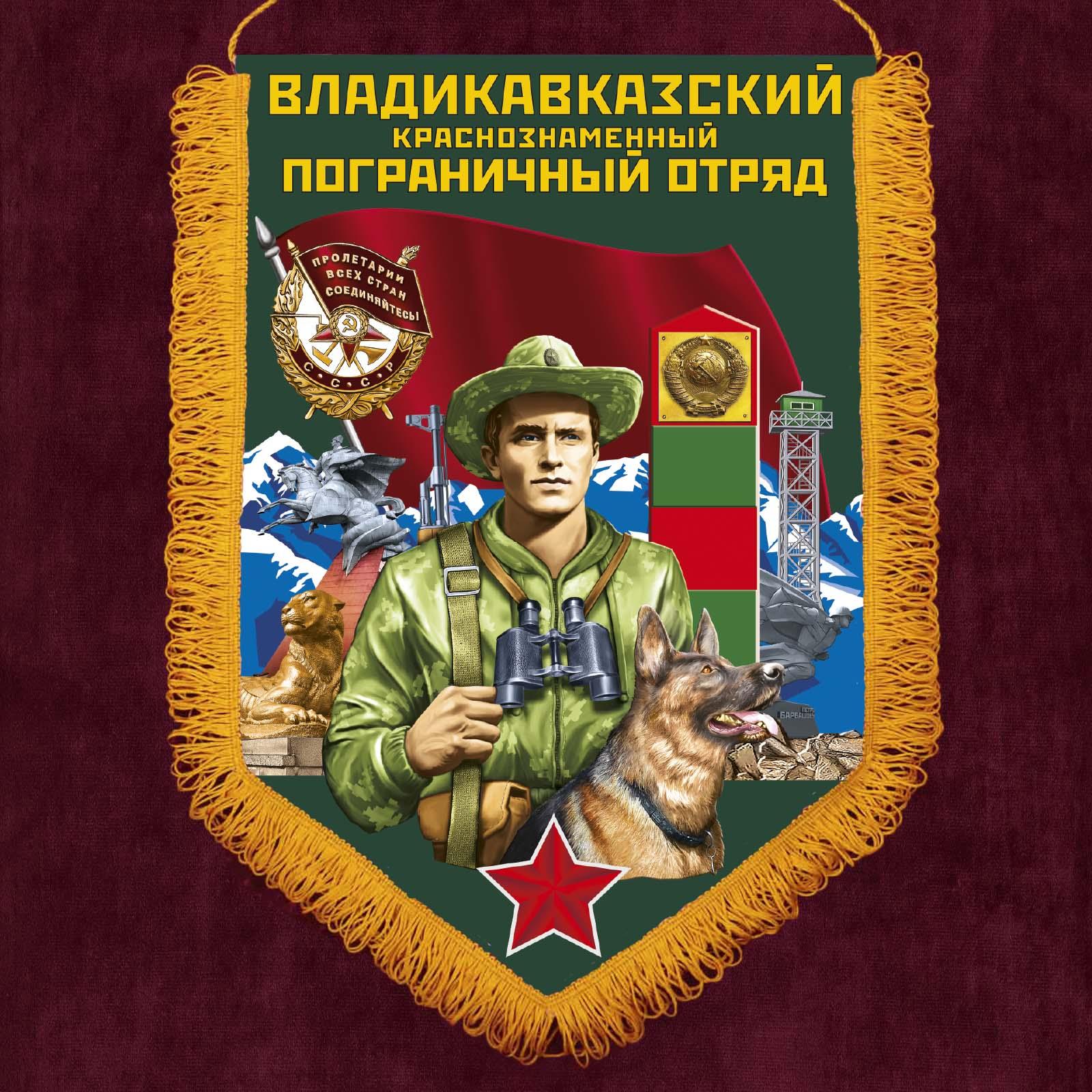Настенный вымпел Владикавказский пограничный отряд