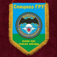 Настенный вымпел войск специального назначения ГРУ