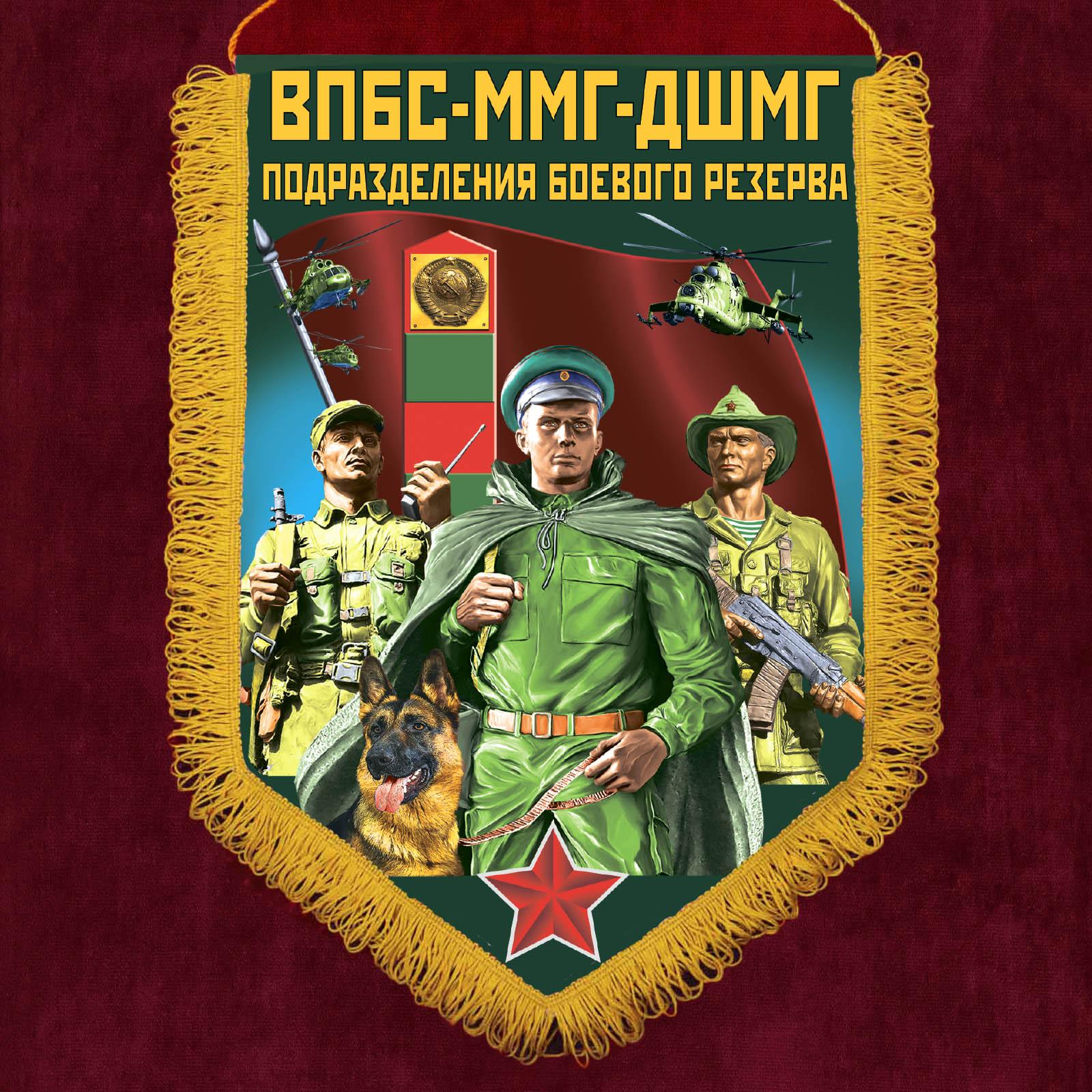 """Настенный вымпел """"ВПБС-ММГ-ДШМГ – подразделения боевого резерва"""""""