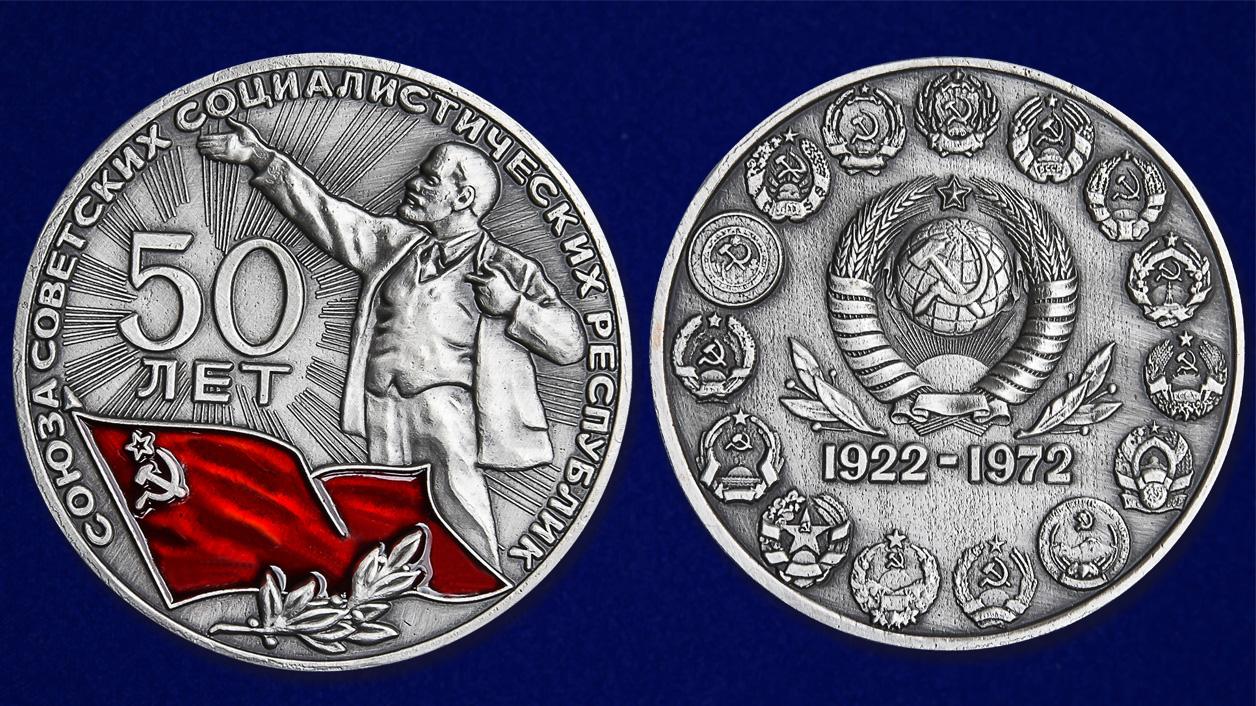 Настольная медаль 50 лет СССР - аверс и реверс