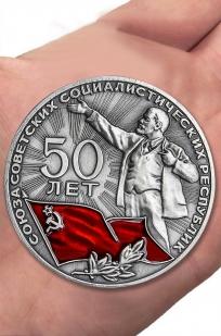 Настольная медаль 50 лет СССР с доставкой