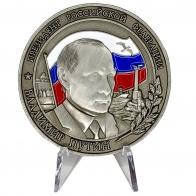 Настольная медаль Владимир Путин Президент РФ на подставке