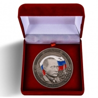 Настольная медаль Владимир Путин Президент РФ в футляре