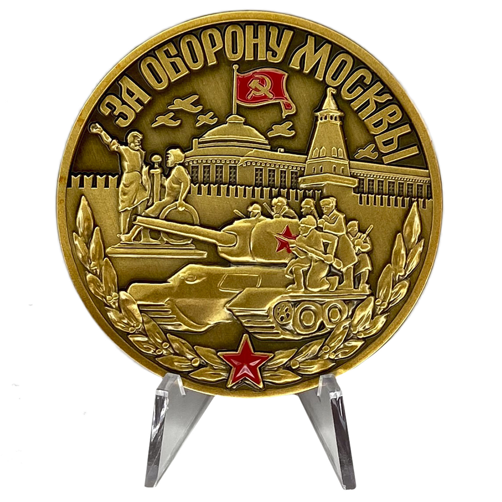 Настольная медаль За оборону Москвы на подставке