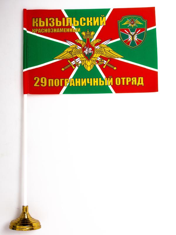 Настольный флаг 29 Кызыльский погранотряд