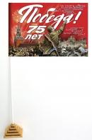 """Настольный флаг """"75 лет Победы!"""""""