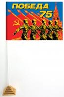 Настольный флаг «75 лет Победы» для участников мероприятий 9 мая