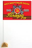 Настольный флаг «Бессмертный полк 1945-2020» для участников мероприятий 9 мая 2020