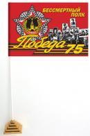 Настольный флаг «Бессмертный полк» для участников мероприятий на 9 мая
