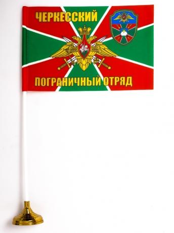 Настольный флаг Черкесский погранотряд