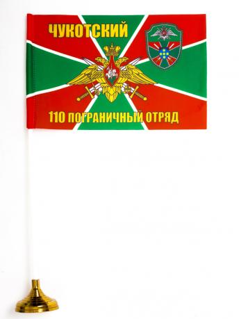 Настольный флаг Чукотского 110 погранотряда