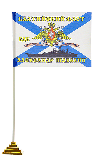 "Настольный флаг десантного корабля ""Александр Шабалин"""