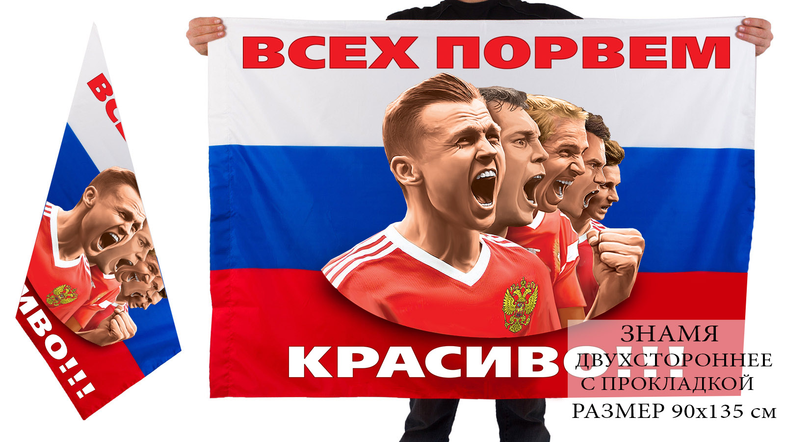 """Настольный флаг фанатов России """"Всех порвем красиво!"""""""