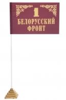 "Флаг фронта ""1 Белорусский"""