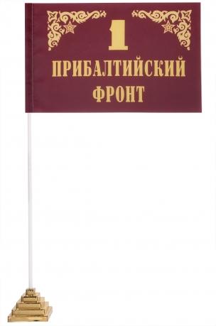 """Настольный флаг фронта """"1 Прибалтийский"""""""
