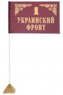 """Флаг фронта """"1 Украинский"""""""