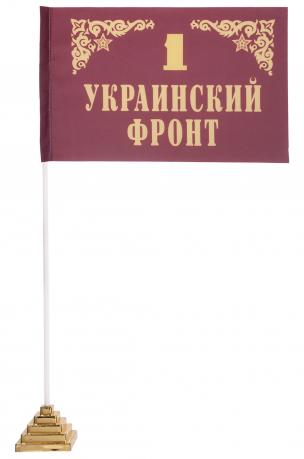 """Настольный флаг фронта """"1 Украинский"""""""