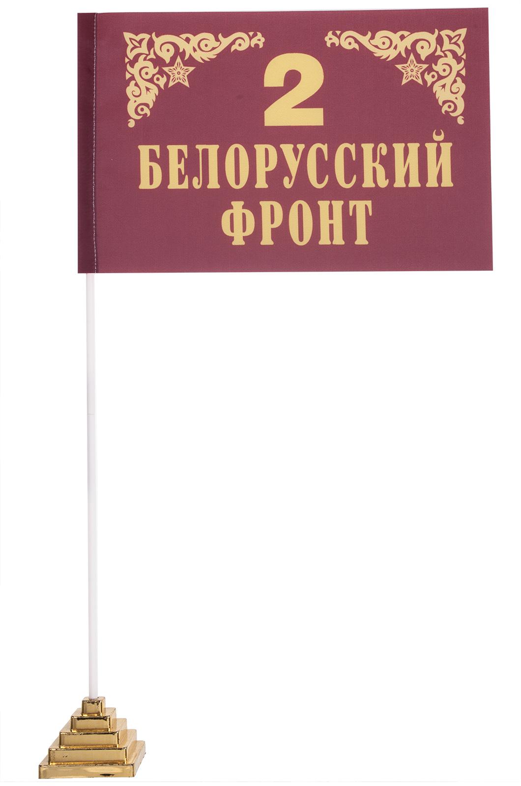 """Настольный флаг фронта """"2 Белорусский"""""""