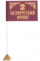 "Флаг фронта ""2 Белорусский"""