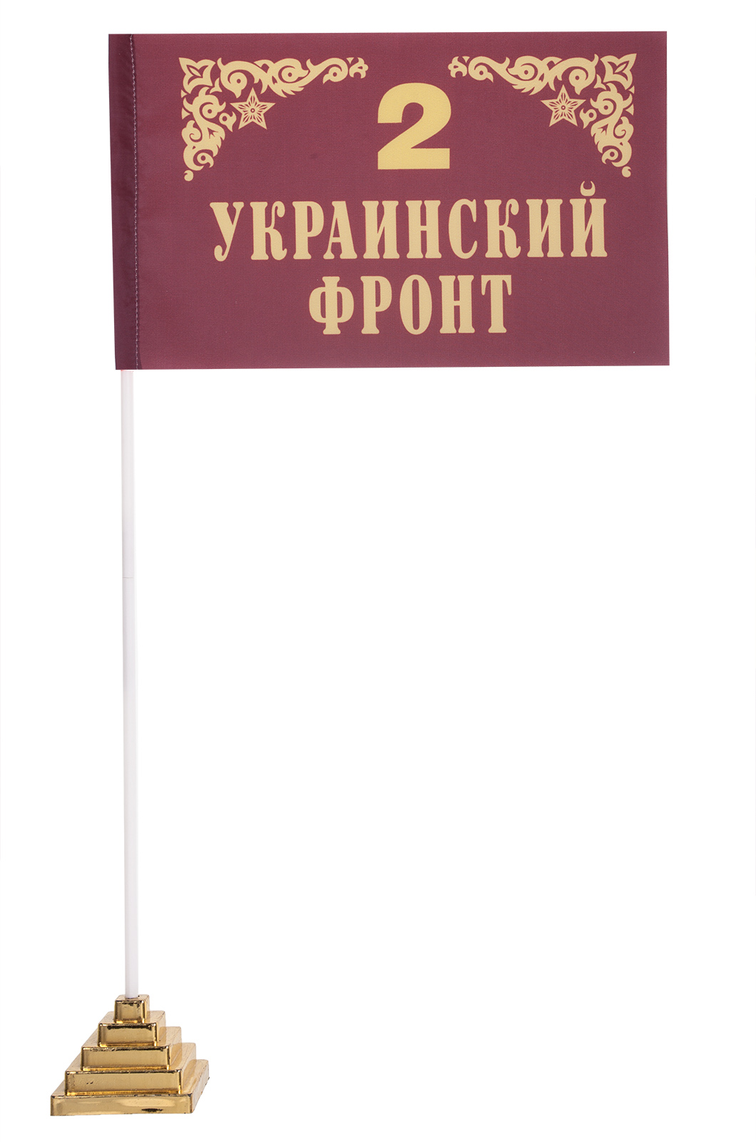 """Настольный флаг фронта """"2 Украинский"""""""