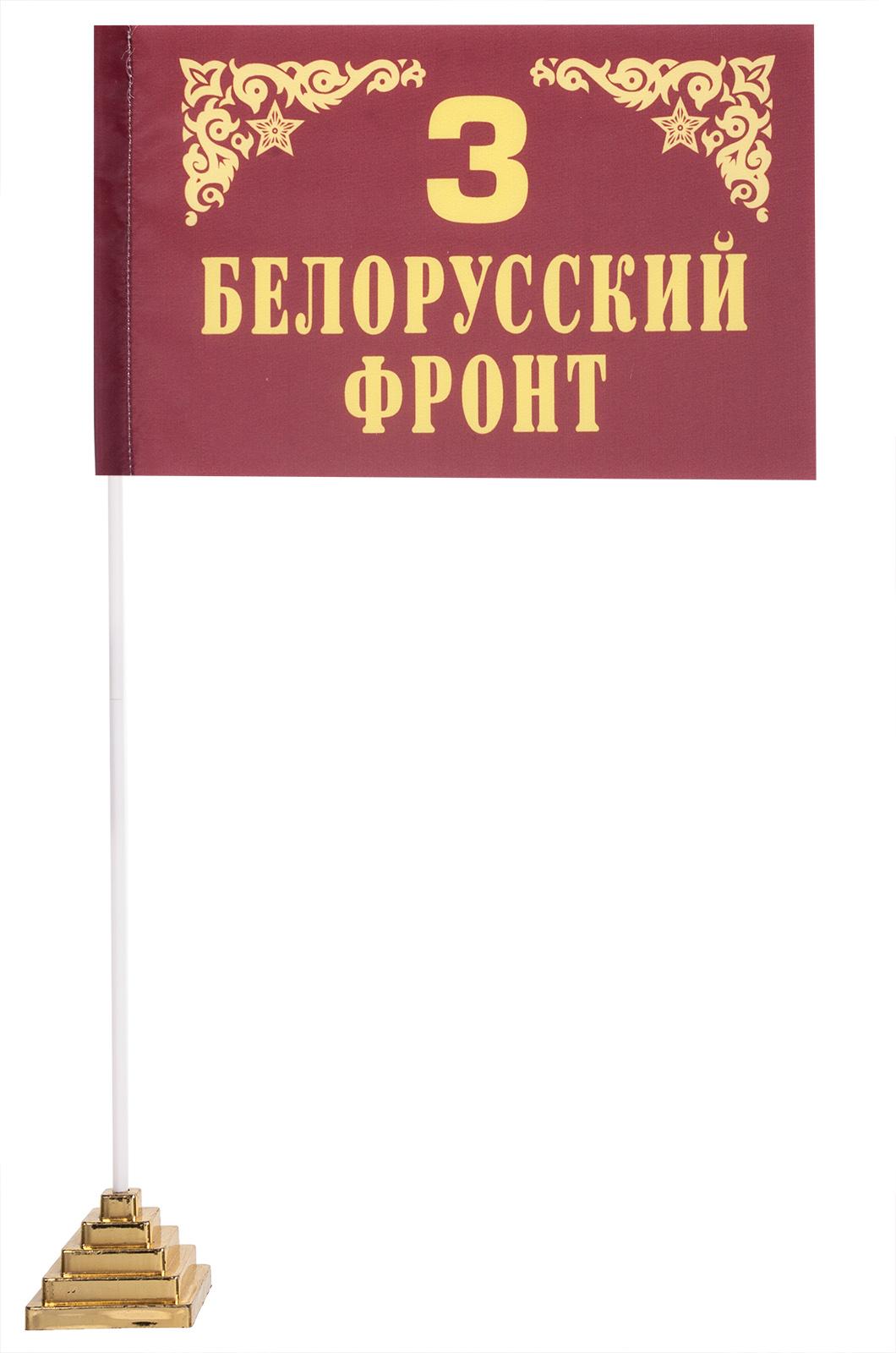 """Настольный флаг фронта """"3 Белорусский"""""""
