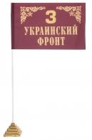 """Флаг фронта """"3 Украинский"""""""