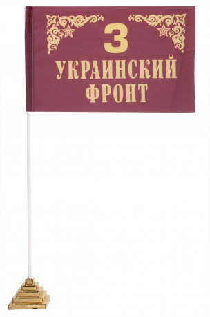 """Настольный флаг фронта """"3 Украинский"""""""
