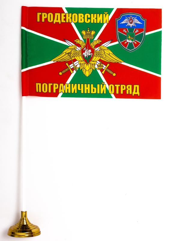 Двухсторонний флаг «Гродековский пограничный отряд»