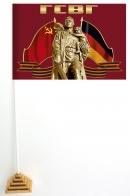 Настольный флаг ГСВГ