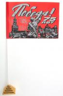 Настольный флаг к 75-летию Победы в ВОВ