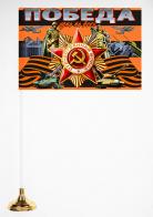 Настольный флаг к 9 мая