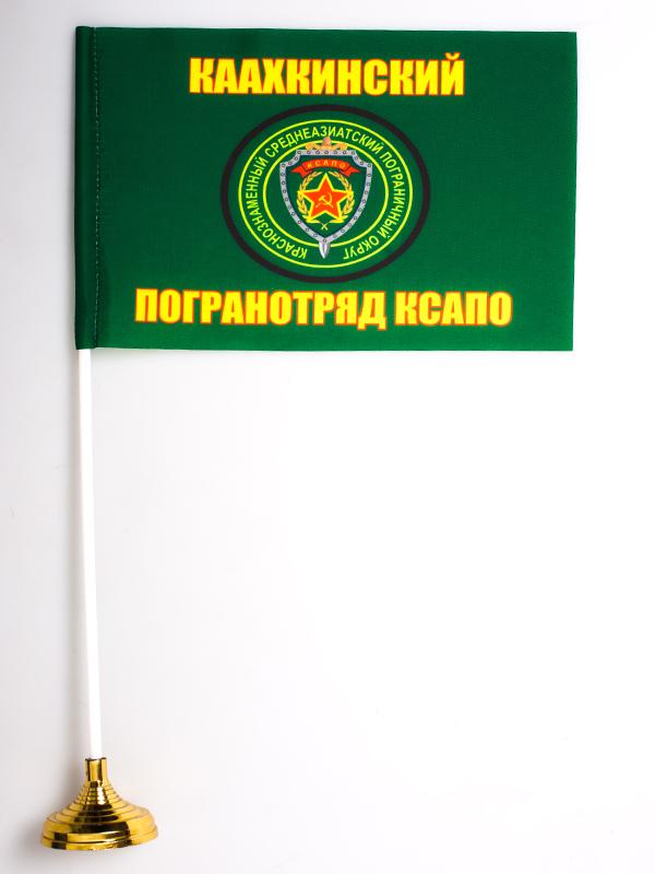 Двухсторонний флаг «Каахкинский пограничный отряд»
